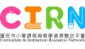國民中小學課程與教學資源整合平臺